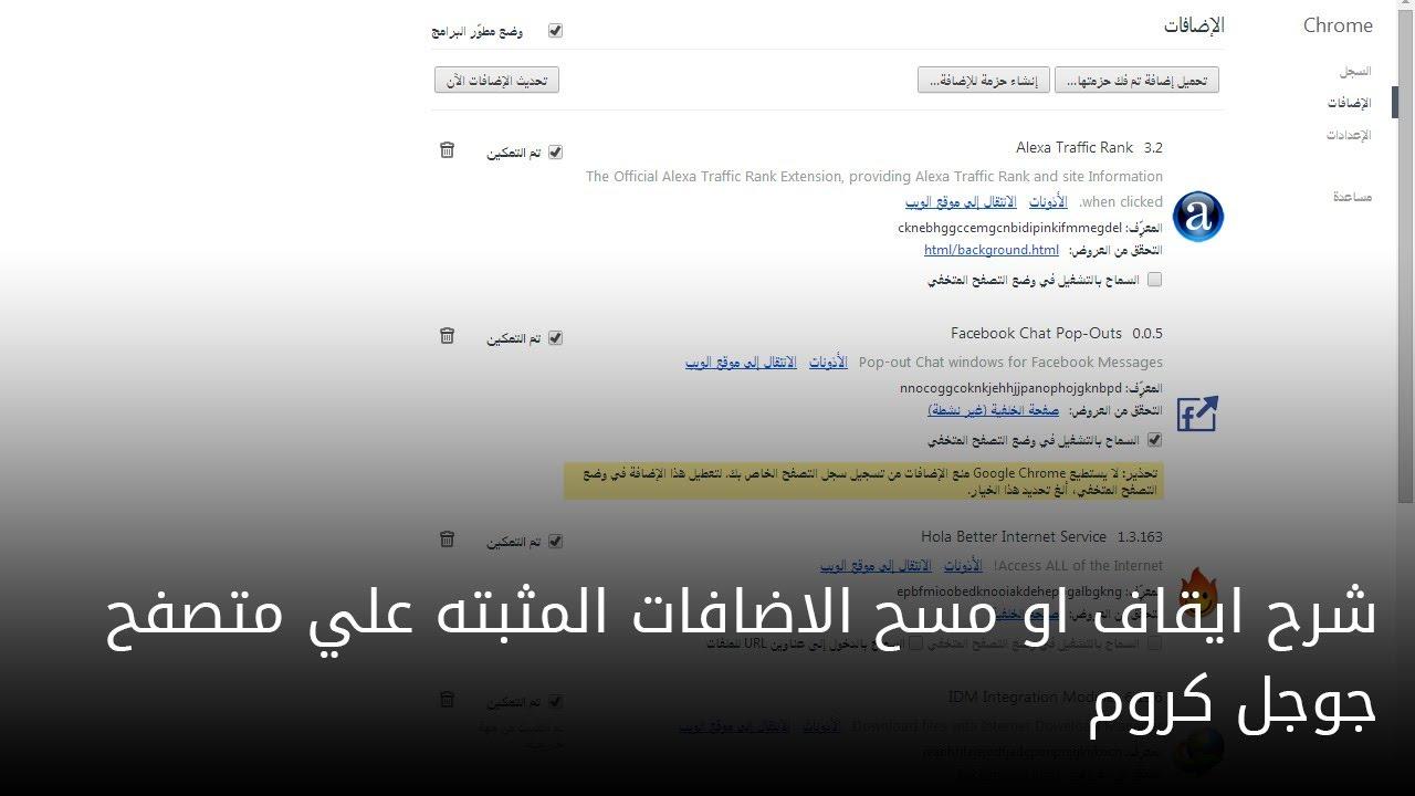 شرح ايقاف او مسح الاضافات المثبته علي متصفح جوجل كروم