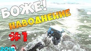 Spin Tires 2016 - Наводнение часть 1 (НОВОЕ ПРОХОЖДЕНИЕ!)