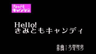 曲名:Hello!きみともキャンディ.