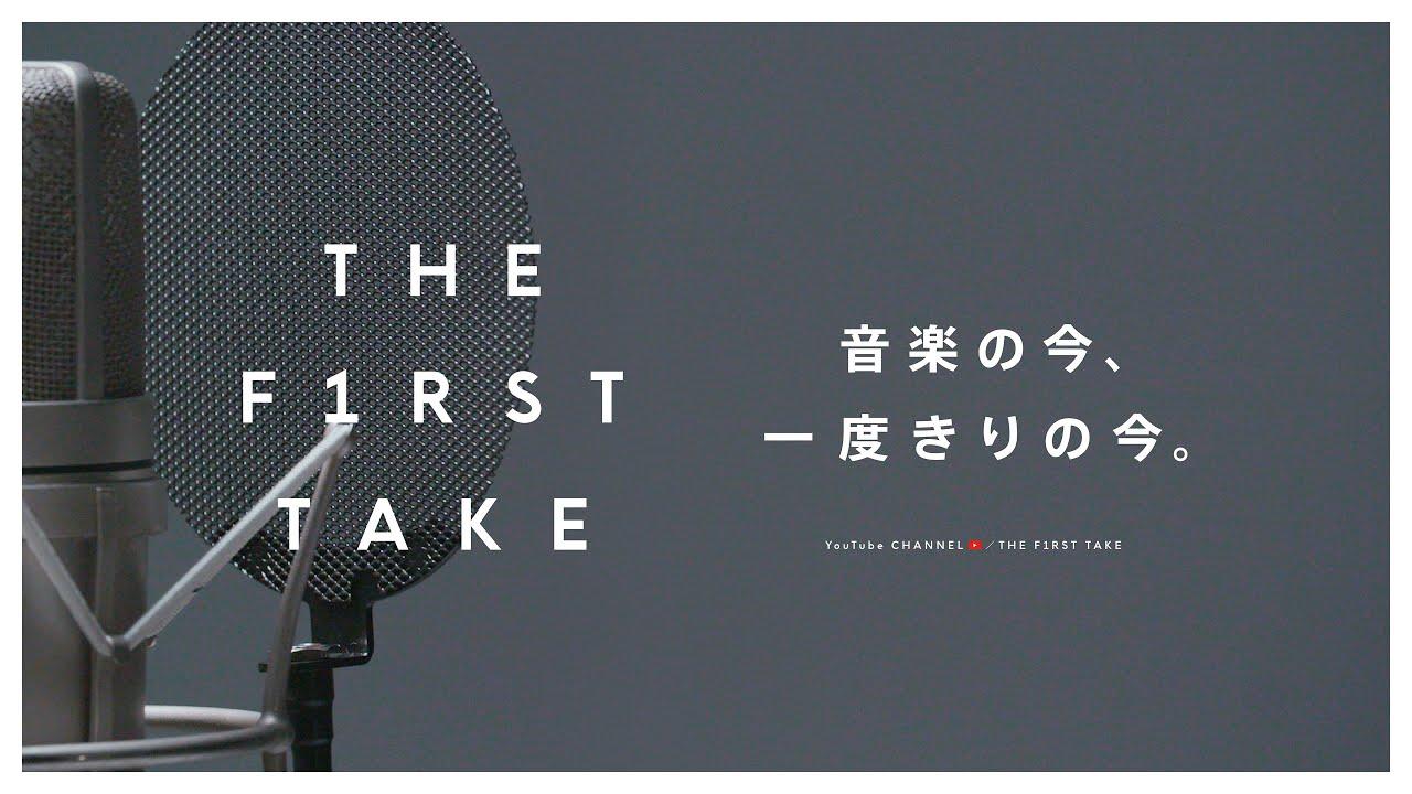 音楽の今、一度きりの今。/ THE FIRST TAKE 30sec. CM