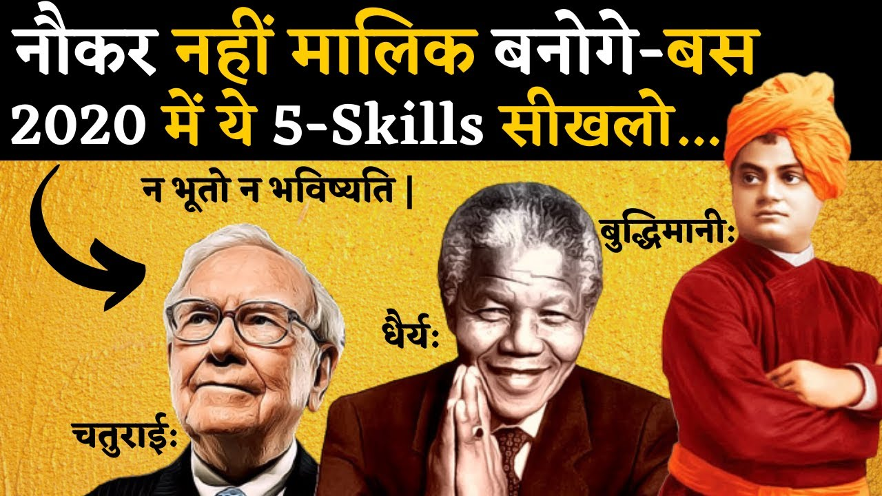 Top 5 Skills Every Professional Needs to Have |Powerful Motivational Video for Success in Life Hindi