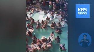 미국 수영장·해변에 '빽빽한' 사람들…18개 주서 코로…