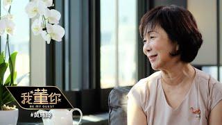 我董你 | 第3集:黄玮玲扮演好人生每个角色