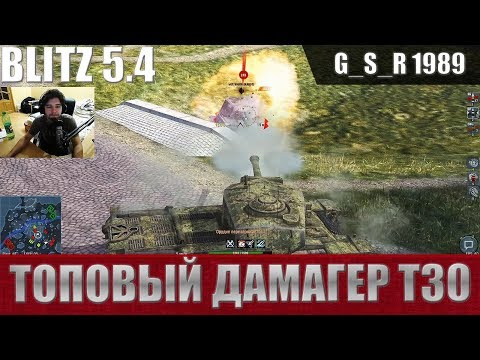 WoT Blitz - Три боя на имбе Т30. Танк для среднего урона - World of Tanks Blitz (WoTB)