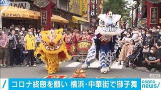 コロナ終息を願い 横浜・中華街で獅子舞(20/06/21)