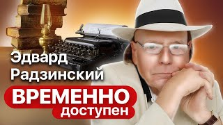 """Эдвард Радзинский про искажение истории, фильм """"Еще раз про любовь"""" и памятник Сталину"""