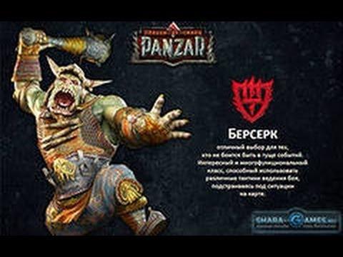 видео: panzar#1[Берсерк 7 lvl.]