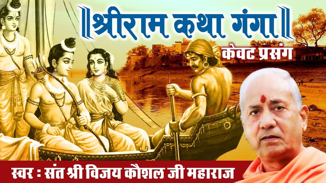 संत श्री विजय कोशल जी महाराज | केवट प्रसंग (Part -2) | श्री राम कथा गंगा #Shrimad Bhagwat Katha