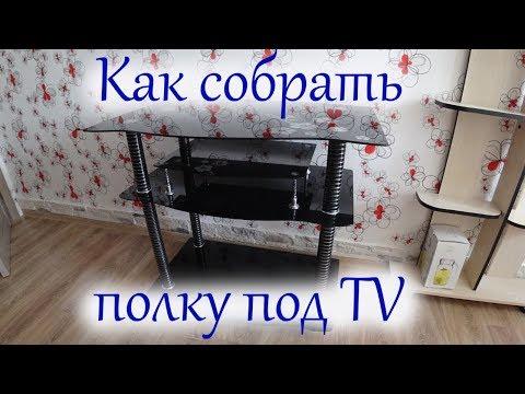 Как собрать стеклянную тумбу под TV (китайская тумба)