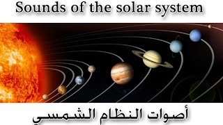Sounds in the Solar system planet sun and earth
