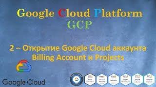 2.GCP - Открытие Google Cloud аккаунта - Billing Account и Projects