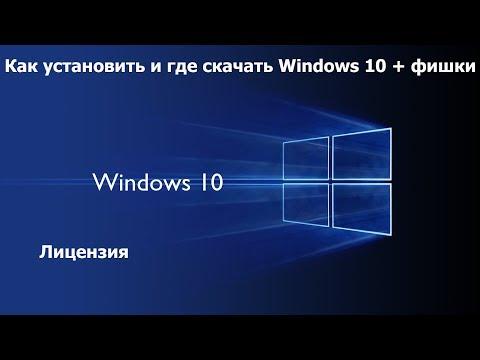 Как установить и где скачать Windows 10 + фишки  32/64 Bit [RUS]