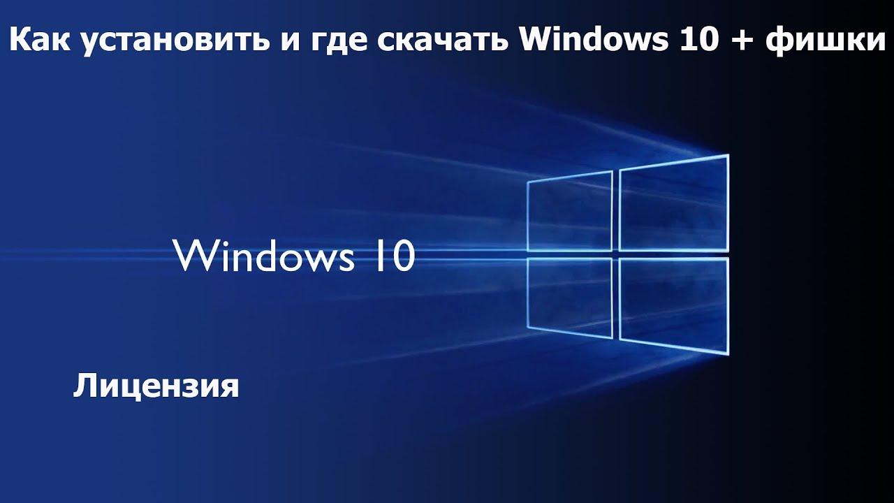 Как скачать windows 10 pro и home x64 и 32-бит iso с официального.