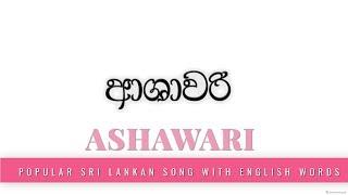 Ashawari With English Lyrics