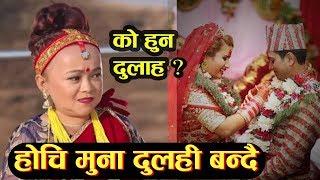 मुनाको बिहे नजिकै आउँदा घरमा चटारो ||Muna magar married soon||