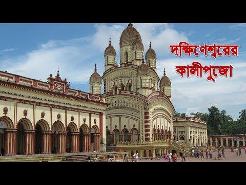 দক্ষিণেশ্বরের কালীপুজো।। SHYAMASREE DAKSHINESWAR।।শ্যামাশ্রী সম্মান ২০১৯