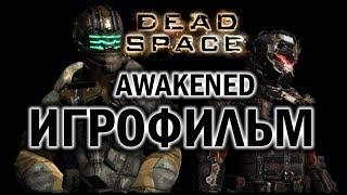 Dead Space 3 Awakened ИгроФильм (Game Movie)