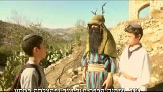 סרט בר מצוה - אוראל