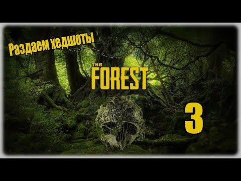 Прохождение The Forest - 3 - Раздаем хедшоты