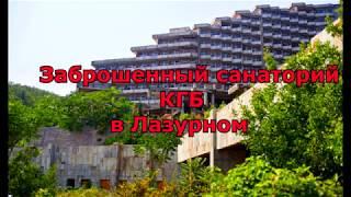 Крым.Заброшенный санаторий КГБ в Лазурном.Crimea.Abandoned resort KGB.