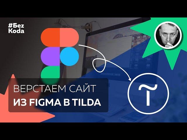 Верстаем сайт из Figma в Tilda