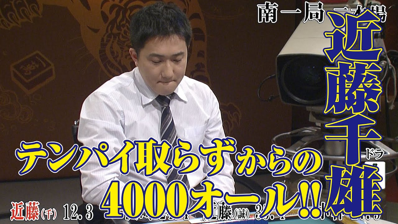 近藤千雄、テンパイ取らずからの4000オール!!【麻雀最強戦2016】