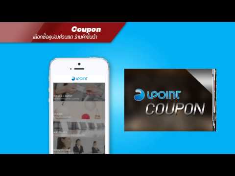 iPoint Business Application - Thai Mobile Commerce