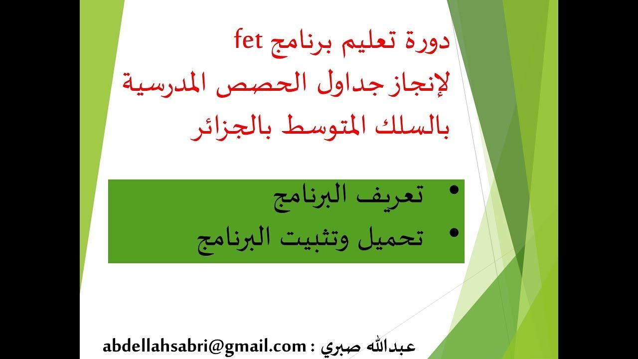Photo of 01 –برنامج فيت –السلك المتوسط بالجزائر –تعريف وتحميل وثتبيت البرنامج – تحميل