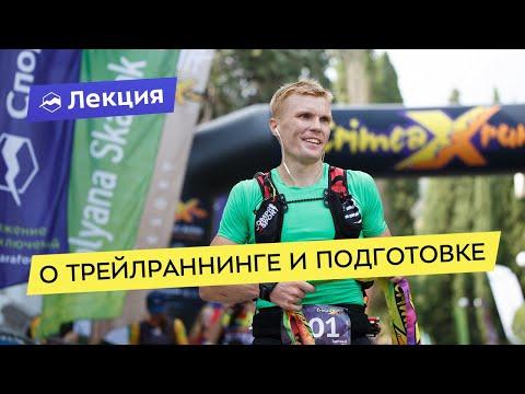 Встреча с Антоном Головиным: о трейлраннинге и подготовке