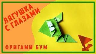 Лягушка прыгающая с глазами ,как сделать прыгающую лягушку оригами