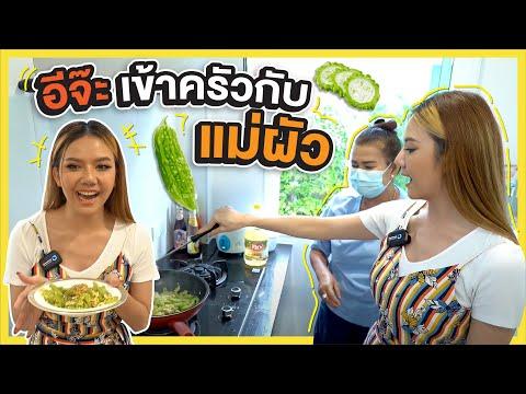 อีจ๊ะเข้าครัว EP.12 อีจ๊ะ ปะทะ แม่ผัว เข้าครัวยังไงให้แม่ผัวรัก!?