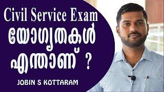 Civil Service Exam educational qualification | How to prepare for civil service exam