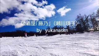 説明 居酒屋「藤乃」(瀬川瑛子) カバー by yukanaskn 男声で歌う瀬川...