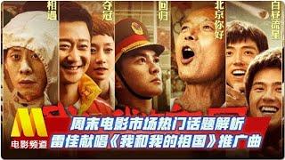 周末电影市场热门话题解析 雷佳献唱《我和我的祖国》推广曲【中国电影报道 | 20191011】