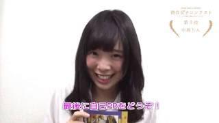 待合女子コンテスト 第3位インタビュー  中西りん【modeco104】【m-event02】