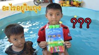เช เชฟ รีวิวลูกโป่งน้ำ เป็นแบบไหนไปดูกัน  balloon play | Che Chef Play