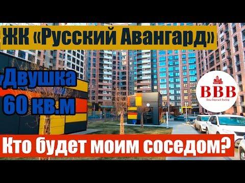 """Воронеж, Центральный р-он, ЖК """"Русский Авангард"""""""