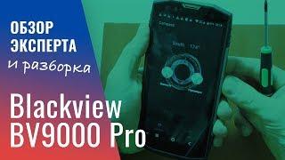 Экспертный обзор и разборка Blackview BV9000 Pro | China Service