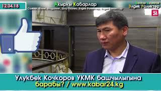 Улукбек Кочкоров УКМК башчылыгына барабы? | Акыркы Кабарлар