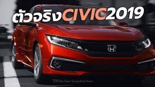 ชมตัวจริง-2019-honda-civic-ใหม่-รุ่นไมเนอร์เชนจ์-ในโฆษณาล่าสุด