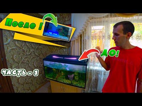 Радикальное обновление аквариума//Замена фильтра и грунта//Как наклеить фон?