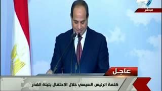 صدى البلد - كلمة الرئيس عبد الفتاح السيسي في احتفالية ليلة القدر