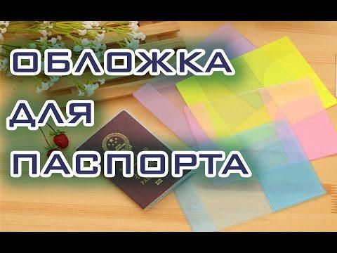 Прозрачная обложка для паспорта с Алиэкспресс - Ай Да Посылка 86!