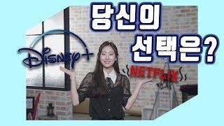 넷플릭스!...너 떨고 있니? (feat. 디즈니플러스, 애플TV, 웨이브)