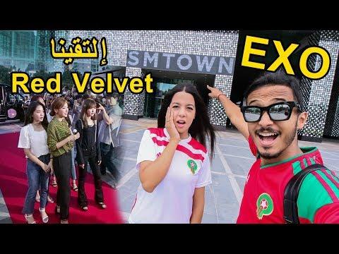 مشينا لشركة SM TOWN و تلاقينا مع أشهر المغنيات Red Velvet 😍