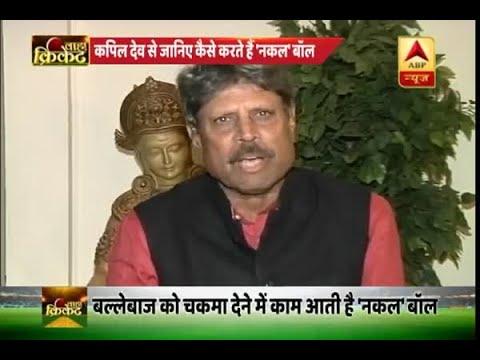 Former Indian Captain Kapil Dev tells why Bhuvneshwar Kumar bowls the 'Knuckle ball