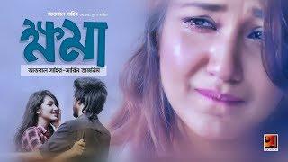 khoma | ক্ষমা |avraal sahir & jarin tajnim | lyrics | bangla new song