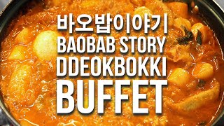 Ddeokbokki Buffet 떡볶이부페 - 🇰🇷 KOREAN RESTAURANT FOOD