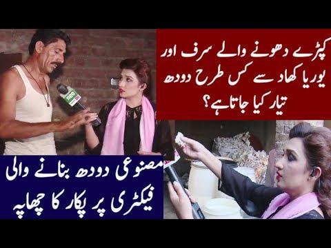 Be aware  of Fake Milk | Pukaar 21 September 2017 | Crime Show