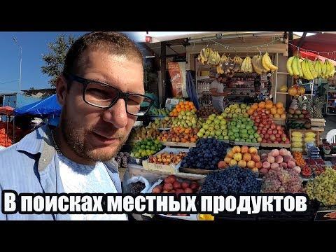 Рынки Сочи. Где купить местных фрутов, овощей, сыров и орехов. Жизнь в Сочи.